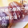 糖尿病の原因になりやすい食べ物5選