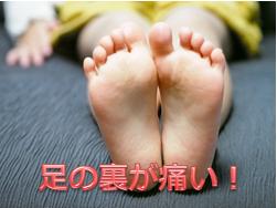 足の裏の痛みを改善する3つの方法とは