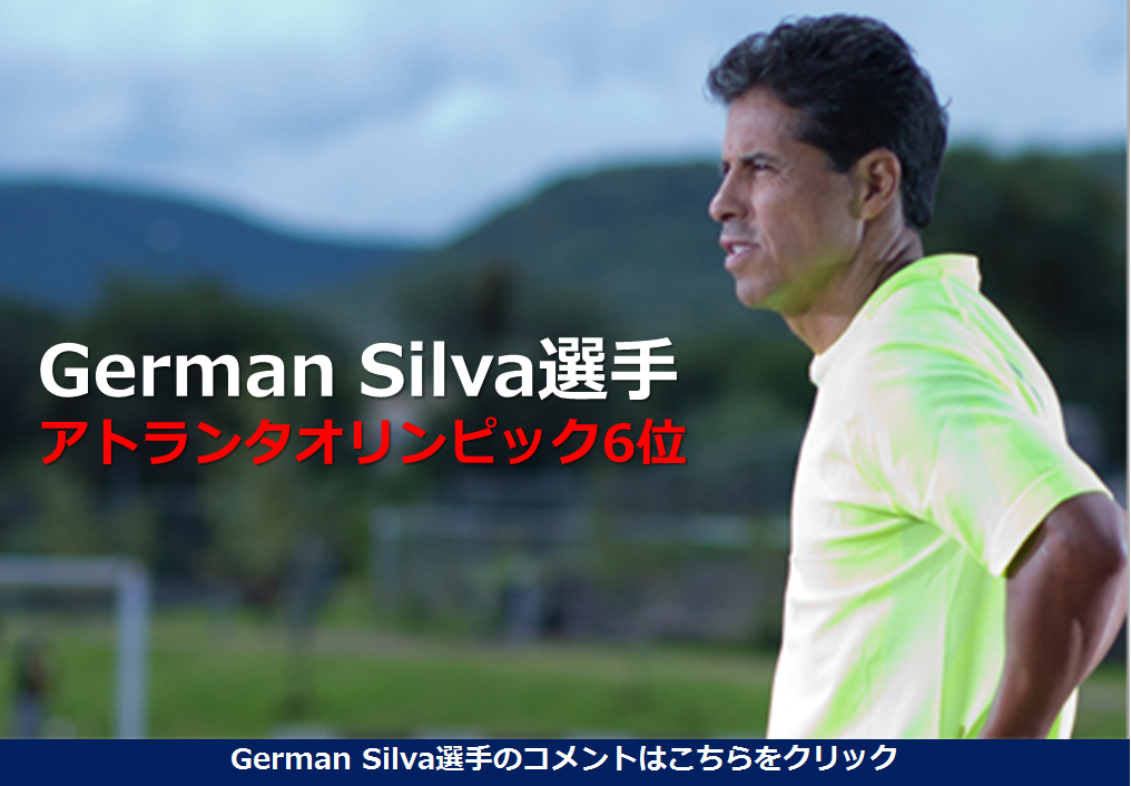 オリンピックフルマラソン6位シルヴァ選手推薦